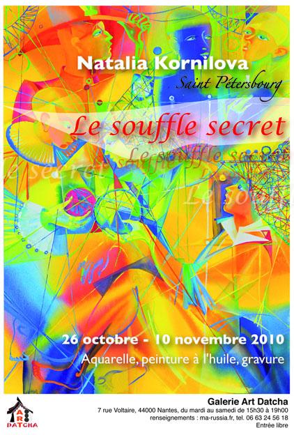 Affiche le souffle_secret